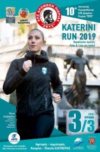 10ος Ημιμαραθώνιος Katerini Run 2019 @ 10ος Ημιμαραθώνιος Katerini Run 2019