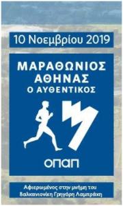 ΑΥΘΕΝΤΙΚΟΣ ΜΑΡΑΘΩΝΙΟΣ 2019 @ Athens