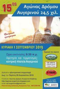 12ος ΑΓΩΝΑΣ ΑΥΓΕΡΙΝΟΎ 2019