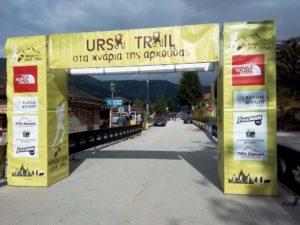 URSA TRAIL 2020... @ MΕΤΣΟΒΟ